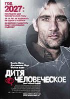 DVD-диск Дитя человеческое (К.Оуэн) (2005)