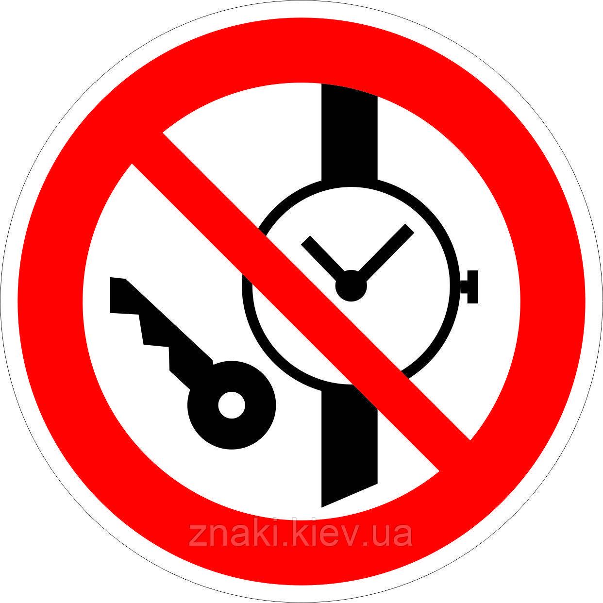 Иметь при (на) себе металлические предметы (часы и т.п.) запрещено