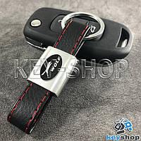 Кожаный брелок для авто ключей Wolf (Вулф)