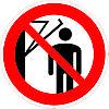 Подходить к элементам оборудования с маховыми движениями большой амплитуды запрещено