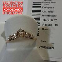 Золотое кольцо размер 16