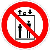 Пользоваться лифтом для подъема (спуска) людей запрещено