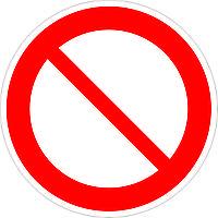 Запрещающий знак с поясняющей надписью