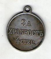 Медоль за Храбрость 4 степени Николай II