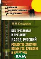 Божерянов И.Н. Как праздновал и празднует народ русский Рождество Христово, Новый год, Крещение и Масленицу