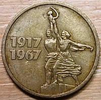 Монета СССР 15 копеек 1967 г. 50 лет Советской власти
