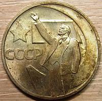 Монета СССР 50 копеек 1967 г. 50 лет Советской власти