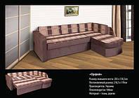 Угловой Диван Орфей Диван раскладной диван, мебель диваны, мягкая мебель, диван в гостиную