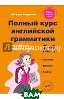 Андреева Наталья Полный курс английской грамматики для учащихся начальной школы. 2-4 классы. ФГОС