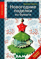 Людмила Наумова Новогодние поделки из бумаги