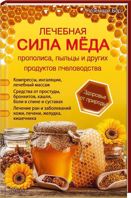 Лікувальна сила меду,прополісу та ін.