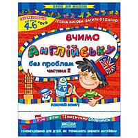 Крок до школи (4 - 6 років). Т. Жирова, В. Федієнко.  Вчимо англійську без проблем, част. 2.