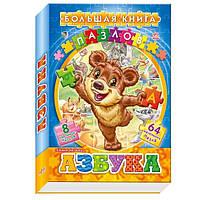 Большая книга пазлов подарочная. Азбука. Русский язык