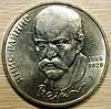 Монета СССР 1 рубль 1990 г. Райнис