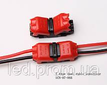 Коннектор для провода двойной