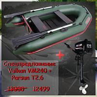 Лодка Vulkan VM240+ мотор Parsun T2.6