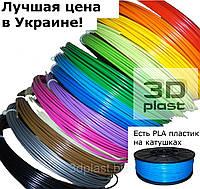 Набор PLA пластика для 3D ручки, толщина 1.75 мм