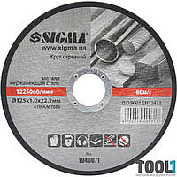 Круг отрезной по металлу Sigma Ø125x1.0x22.2мм, 12250об/мин (1940071)
