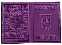 Кожаная обложка паспорт «Украина» цвет фиолетовый