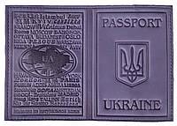 Кожаная обложка паспорт «Украина» цвет синий
