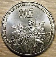 Монета СССР 3 рубля 1987 г. 70 лет Октябрьской революции, фото 1