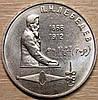 Монета СССР 1 рубль 1991 г. Лебедев