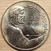 Монета СССР 1 рубль 1991 г. Низами Гянджеви, фото 1