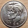 Монета СССР 1 рубль 1991 г. Иванов