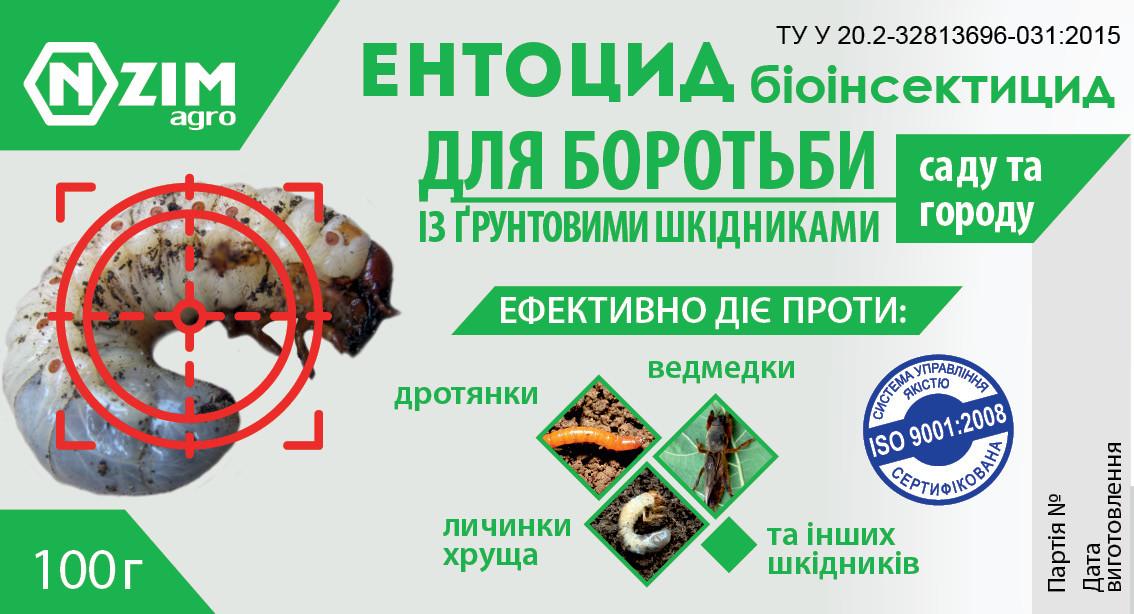 Ентоцид (метаризин) біологічний ґрунтовий інсектицид, 100г(зіппакет)