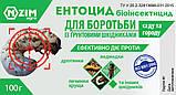Ентоцид біологічний ґрунтовий інсектицид, 100г, фото 2