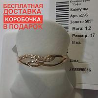 Золотое кольцо размер 17