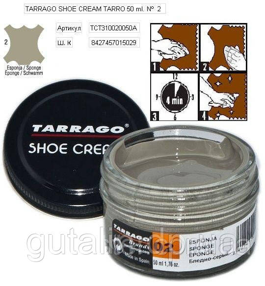 Крем для гладкой кожи Tarrago Shoe Cream 50 мл цвет бледно серый (02)