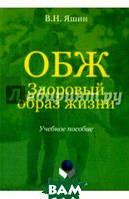 Ящин Владимир Николаевич ОБЖ. Здоровый образ жизни. Учебное пособие