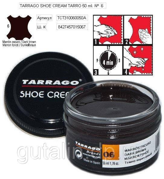 Крем для гладкой кожи Tarrago Shoe Cream 50 мл цвет темно коричневый (06)