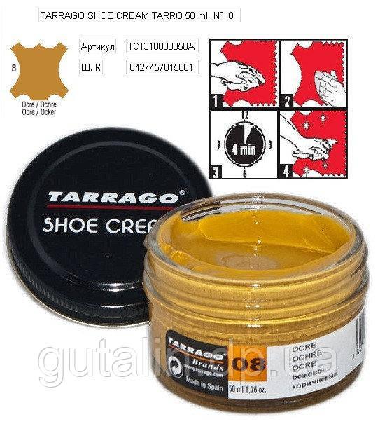 Крем для гладкой кожи Tarrago Shoe Cream 50 мл цвет охра (08)