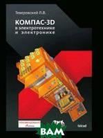Л. В. Теверовский Компас-3D в электротехнике и электронике