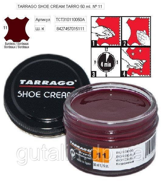 Крем для гладкой кожи Tarrago Shoe Cream 50 мл цвет бордовый (11)