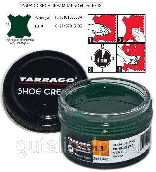 Крем для гладкой кожи Tarrago Shoe Cream 50 мл цвет пихта (13)