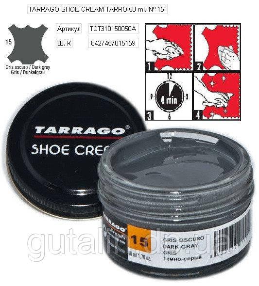 Крем для гладкой кожи Tarrago Shoe Cream 50 мл цвет темно серый (15)