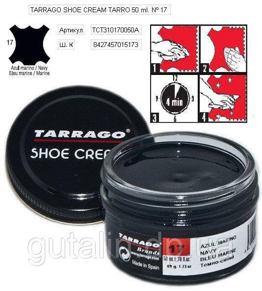 Крем для гладкой кожи Tarrago Shoe Cream 50 мл цвет темно синий (17)