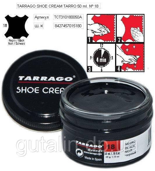 Крем для гладкой кожи Tarrago Shoe Cream 50 мл цвет черный (18)