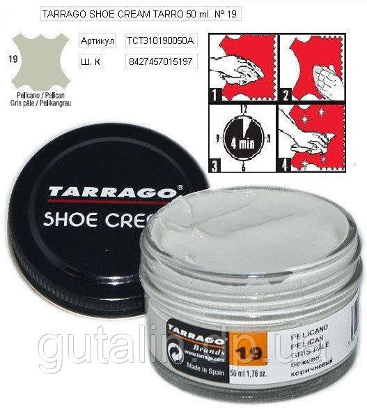 Крем для гладкой кожи Tarrago Shoe Cream 50 мл цвет пеликан (19)