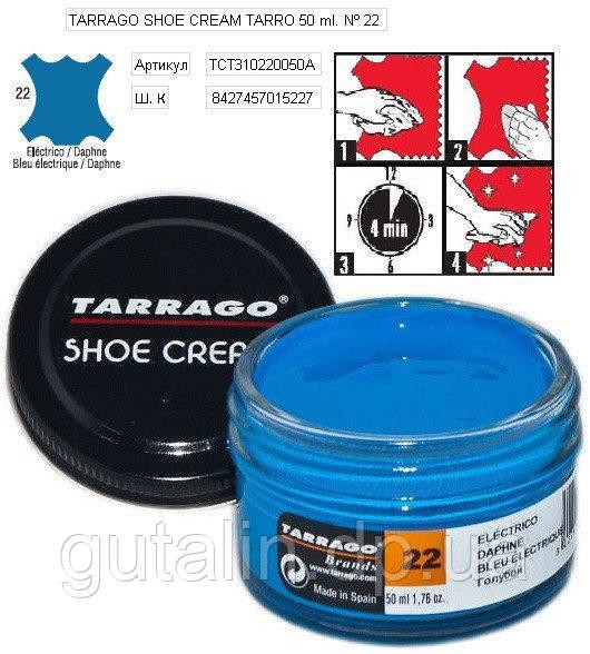 Крем для гладкой кожи Tarrago Shoe Cream 50 мл цвет электрик (22)