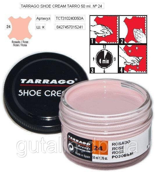 Крем для гладкой кожи Tarrago Shoe Cream 50 мл цвет чайная роза (24)
