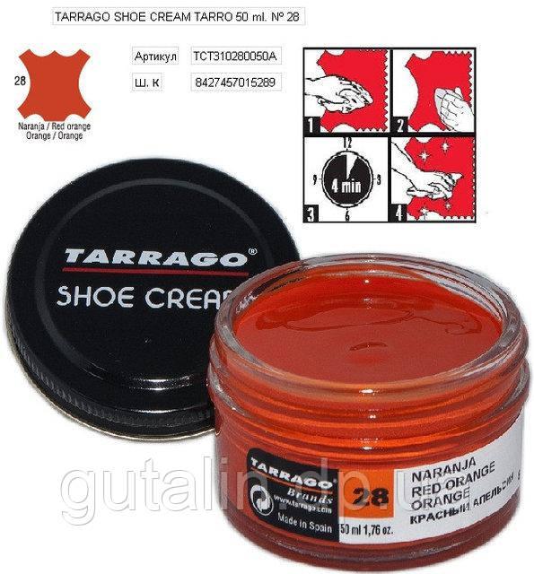 Крем для гладкой кожи Tarrago Shoe Cream 50 мл цвет красный апельсин (28)