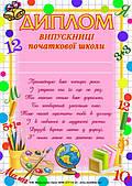 Диплом випускниці початкової школи (65356)