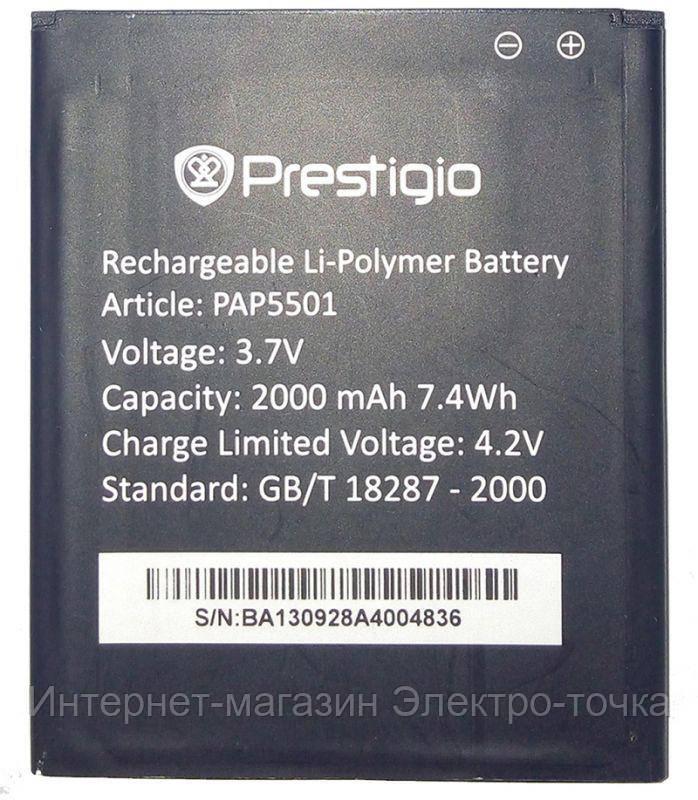 Аккумулятор на Prestigio PAP 5501 - 2100 mAh