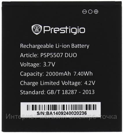 Аккумулятор для Prestigio PSP 5507 - 2000 mAh