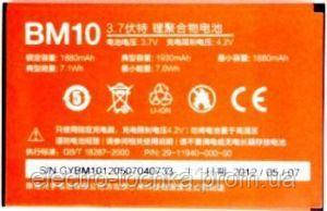 Аккумулятор для Xiaomi Mi1 - BM10 1930 mAh