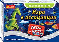 Игра в дорогу В ассоциации Ranok Creative (12170004Р)